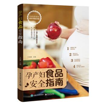 孕产妇食品安全指南