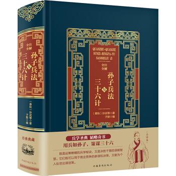 全注全解孙子兵法与三十六计(精装)