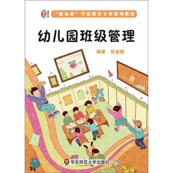 幼儿园班级管理