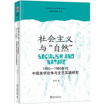 """社会主义与""""自然"""":1950—1960年代中国美学论争与文艺实践研究"""