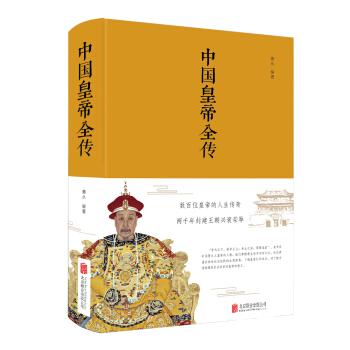 中国皇帝全传(精装)