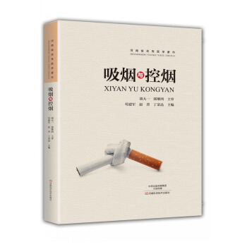 吸烟与控烟