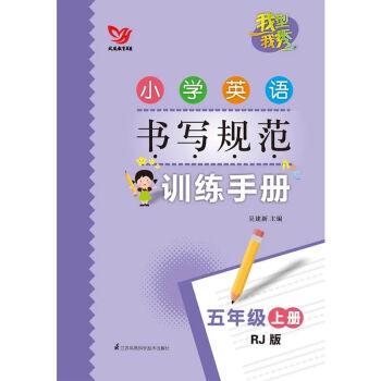 小学英语书写规范训练手册 五年级上册(人教版)