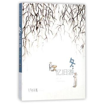 老树画画·四季系列·冬:忆旧游