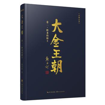 大金王朝·第二卷:降龙的骑士(精装)