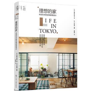 理想的家:来自东京的定制家居设计