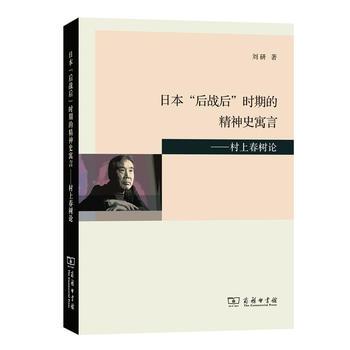 """日本""""后战后""""时期的精神史寓言——村上春树论"""