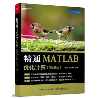 精通MATLAB优化计算(第4版)