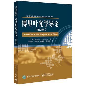 傅里叶光学导论(第3版)