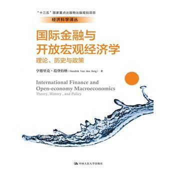 国际金融与开放宏观经济学:理论、历史与政策