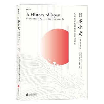 日本小史:从石器时代到超级强权的崛起(插图修订第3版)