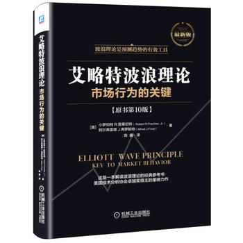 艾略特波浪理论:市场行为的关键(原书第10版)(精装)