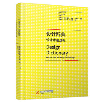 设计辞典:设计术语透视