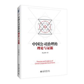 中国公司治理的理论与证据