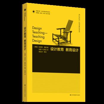 凤凰文库设计理论研究系列:设计教育 教育设计