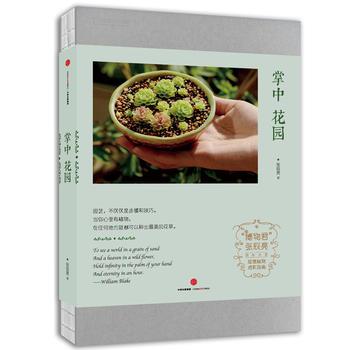 中国国家地理:掌中花园(精装)