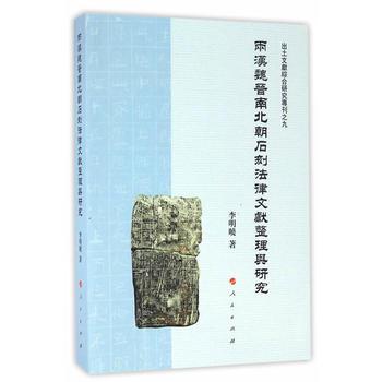 两汉魏晋南北朝石刻法律文献整理与研究(出土文献综合研究专刊之九)