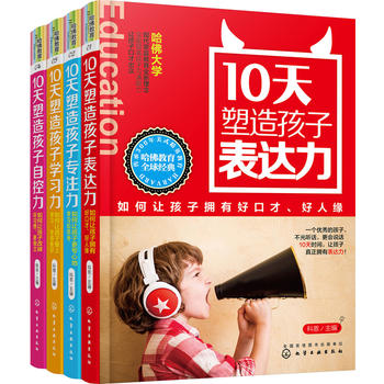 10天塑造完美小孩(套装4册)