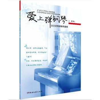 爱上弹钢琴——文艺范简谱钢琴曲集