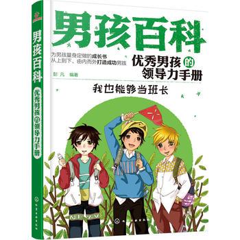男孩百科--优秀男孩的领导力手册