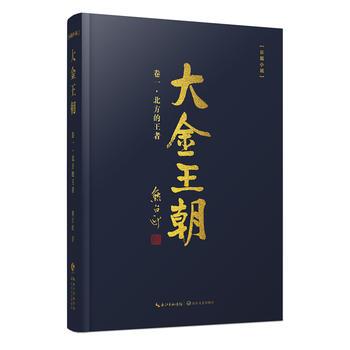 大金王朝·第一卷:北方的王者(精装)