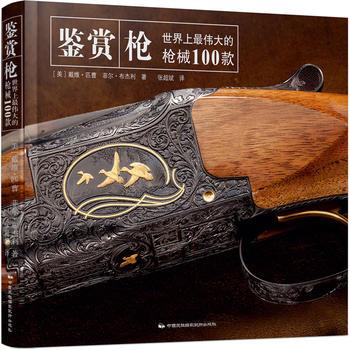 鉴赏:枪——世界上最伟大的枪械100款