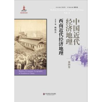 中国近代经济地理 第四卷 西南近代经济地理