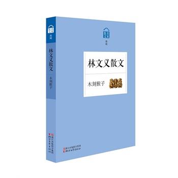 木刻猴子:林文义散文