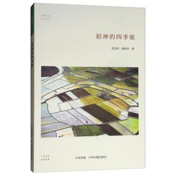 华夏文库民俗书系:稻神的四季歌