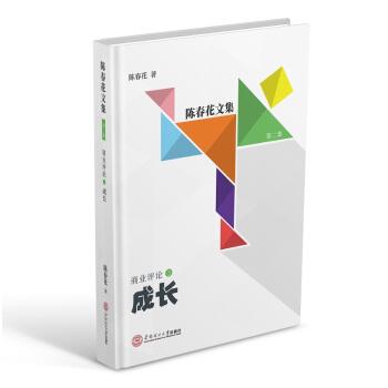 成长(陈春花文集第二集 商业评论3)