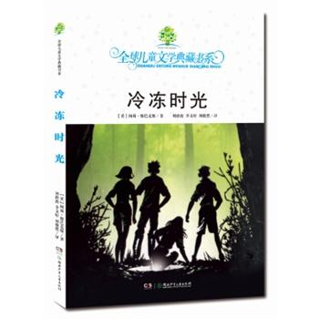 全球儿童文学典藏书系:冷冻时光