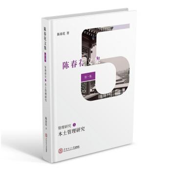 本土管理研究(陈春花文集第一集 管理研究5)