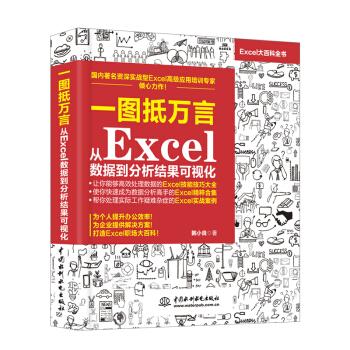 一图抵万言 从Excel数据到分析结果可视化