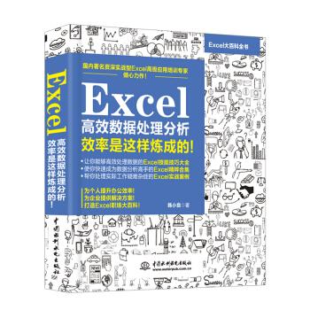 Excel高效数据处理分析——效率是这样炼成的!