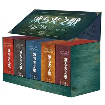 冰与火之歌(1-5卷:权力的游戏、列王的纷争、冰雨的风暴、群鸦的盛宴、魔龙的狂舞)