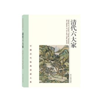 中国历代绘画流派大系:清代六大家(精装)