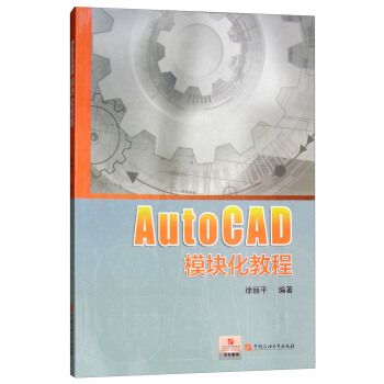 AUTOCAD模块化教程