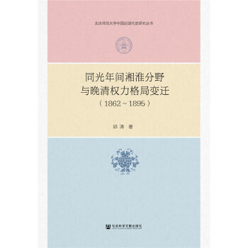 同光年间湘淮分野与晚清权力格局变迁(1862~1895)