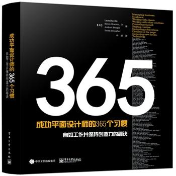 成功平面设计师的365个习惯:自如工作并保持创造力的秘诀