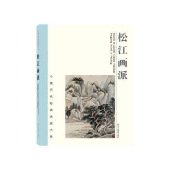中国历代绘画流派大系:松江画派(精装)