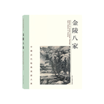 中国历代绘画流派大系:金陵八家(精装)