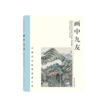 中国历代绘画流派大系:画中九友