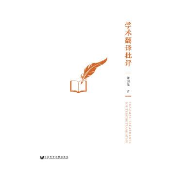 学术翻译批评