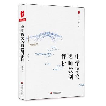 大夏书系·中学语文名师教例评析
