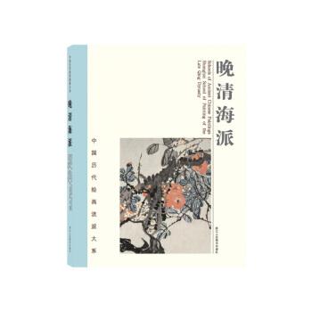 中国历代绘画流派大系:晚清海派