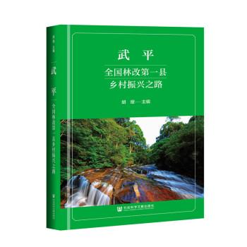 武平:全国林改第一县乡村振兴之路(精装)