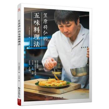 笠原将弘的五味料理法