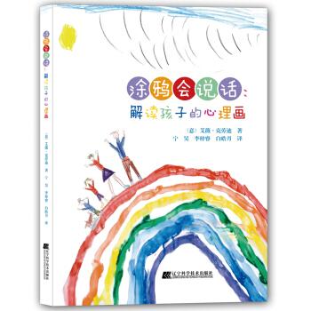 涂鸦会说话:解读孩子的心理画