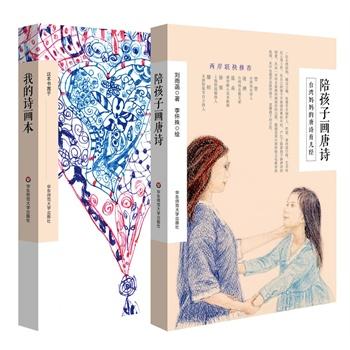 陪孩子画唐诗(套装全2册)