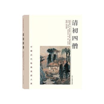 中国历代绘画流派大系:清初四僧(精装)